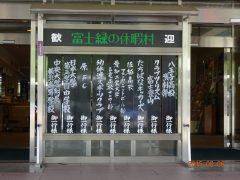 富士緑の休暇村DSC00577